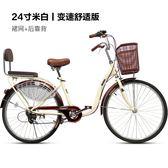 自行車男女式單變速輕便成人城市騎行學生普通單車xw