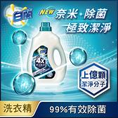 白蘭4X酵素極淨超濃縮洗衣精奈米除菌瓶裝 2.4KG