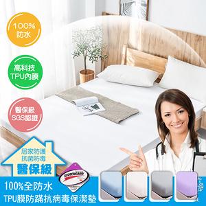 AGAPE亞加貝《買一送一任選》全防水TPU膜抗菌劑防病毒保潔墊加大床包式保潔墊*2(純粹