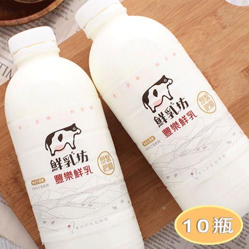 【鮮乳坊x豐樂牧場】國產鮮乳10瓶裝(符合CNS3056)