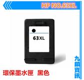 九鎮資訊 HP 63XL 黑色環保高容量墨水匣 HP 3630/3632/2130/1110/4520/4650(可顯墨)