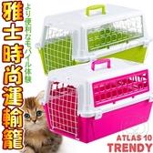 【🐱🐶培菓寵物48H出貨🐰🐹】義大利ferplast富寶》雅士時尚V1寵物運輸籠-10型