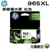 HP NO.965XL 965XL 紅色 原廠墨水匣 盒裝 適用officejet pro 9010