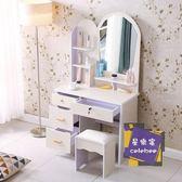 化妝桌 梳妝台小戶型迷你臥室簡約現代化妝桌經濟型省空間簡易網紅化妝台T 7色