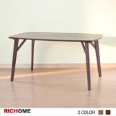 【RICHOME】314餐桌-胡桃木