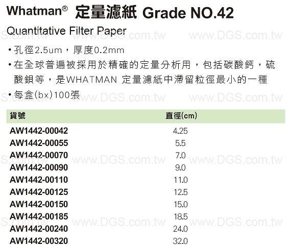《Whatman?》定量濾紙 Grade NO.42 Quantitative Filter Paper