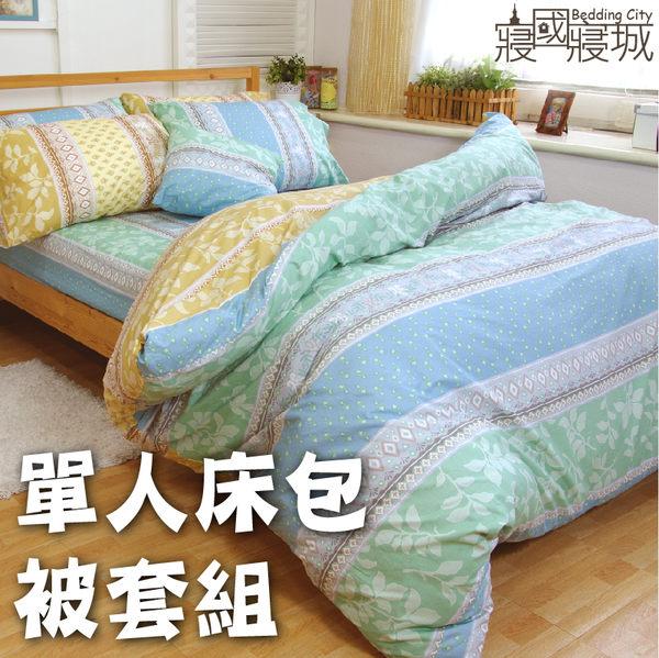 單人床包被套組/100%精梳棉-法國莊園【大鐘印染、台灣製造】#精梳純綿