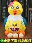 抖音同款會下蛋的小雞玩具網紅母雞動3小寶寶1-2歲男孩電動雞兒童  中秋節全館免運
