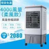 水冷扇冷爾爽工業空調扇家用水冷小空調大型冷風機單冷型商用制冷 【快速出貨】