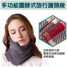 【H1006】多功能圍脖式旅行護頸枕 午睡枕 頸枕(多色可選)