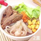 【搭嘴好食】低卡新纖麵-大塊牛肉 2盒入 (任選紅燒/酒燉)