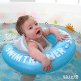 寶寶游泳圈腋下圈小孩嬰兒趴圈加厚新生幼兒童泳圈1-3歲 FR13352『俏美人大尺碼』
