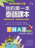 (二手書)我的第一本泰語課本:最好學的泰語入門書