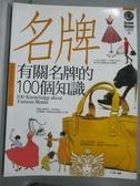 【書寶二手書T9/美容_XGM】有關名牌的100個知識_子涵