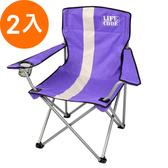 LIFECODE《樂活》加粗折疊扶手椅(2入超值組)-紫色