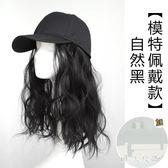 帽子假髮一體女夏天 時尚潮流黑色中長卷髮 可拆卸網紅玉米燙長髮 qf27922【MG大尺碼】