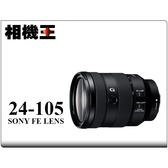 Sony FE 24-105mm F4 G OSS〔SEL24105G〕平行輸入