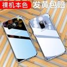 三星s20手機殼s10保護套s8透明s9硅膠s10e氣囊s8 防摔s20 超薄note10全包 店慶降價