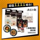 【雙11限定】老媽拌麵優惠綜合組