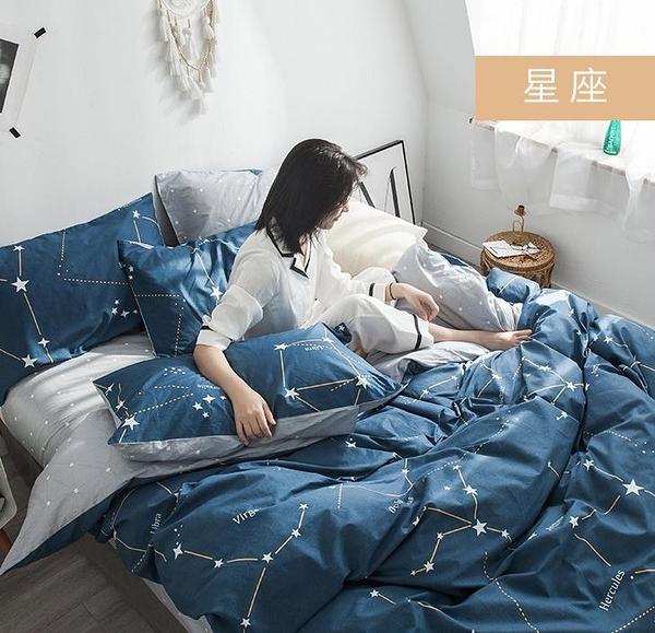 床上用品床單床罩四件套全棉純棉被套被罩被單床單人床笠【小檸檬3C】