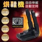 烘鞋機 鞋子烘乾機 烘鞋器 快速烘鞋機 恆溫定時 雨天必備 台灣出貨