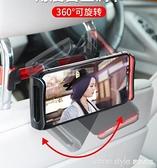 車載平板ipad支架后座手機架電腦車用汽車上用品后排支撐pad 全館新品85折