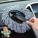 ❖限今日-超取299免運❖短柄靜電除塵刷 蠟刷 洗車 奈米纖維 居家清潔 除【G0003】