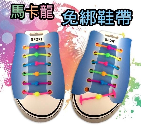 12入 創意輕便懶人鞋帶/免綁鞋帶/安全矽膠多功能鞋帶/帆布鞋/球鞋/運動鞋/滑板鞋/男鞋/女鞋/童鞋