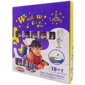 【愛玩色創意館】MIT 兒童無毒彩繪玻璃貼 - 盒裝組 10+2 色