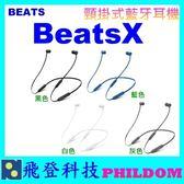 BEATS BeatsX 頸掛式 藍牙耳機 藍芽 耳機 入耳式 先創代理 公司貨 保固一年