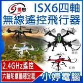 【限時促銷】全新 IS愛思 ISX6四軸飛行器 2.4GHz無線發射 夜間LED閃爍警示燈 六軸陀螺儀