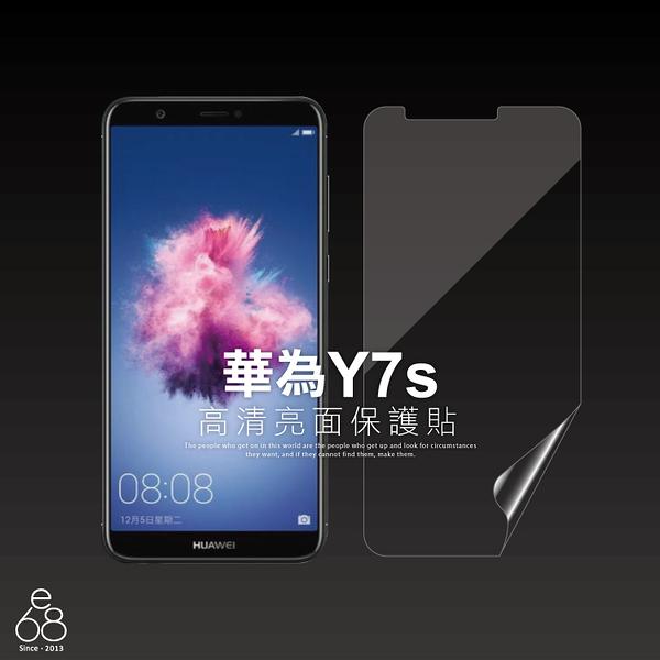 一般亮面 保護貼 華為 HUAWEI Y7s 5.65吋 軟膜 螢幕貼 手機 保貼 螢幕保護貼 貼膜 保護膜 軟貼