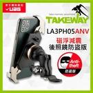 【新版】 磁浮 減震 防盜版 後照鏡 LA3-PH05-ANV 系列 黑隼 Z手機座 TAKEWAY LA3 屮S0