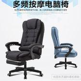 電腦椅家用現代簡約懶人靠背老板椅可躺辦公椅休閒轉椅座椅椅子