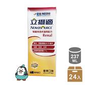 立攝適腎透析配方 香草 237ML/24瓶