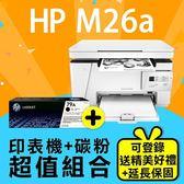【印表機+碳粉延長保固組】HP LaserJet Pro MFP M26a 多功能雷射事務機+CF279A 原廠黑色碳粉匣