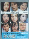 【書寶二手書T2/一般小說_KLX】名揚四海-電視小說_揚名影視