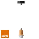 特力屋 萊特系列 木質吊燈線組 單售配件 自由DIY搭配