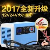 汽車摩托車電瓶充電器12V 24V伏貨車轎車電池智慧干水通用修復   color shop