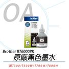 【高士資訊】BROTHER BT6000 BK 原廠 黑色墨水