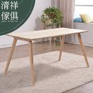 【新竹清祥傢俱】 NRT-01RT01 北歐簡約梣木餐桌(150公分賣場)