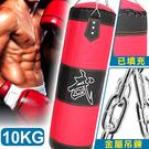 BOXING懸吊式10KG拳擊沙包(已填充)拳擊袋沙包袋懸掛10公斤沙袋拳擊打擊練習器搏擊泰拳武術