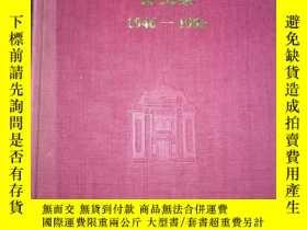 二手書博民逛書店C18罕見北京城市規劃研究論文集(1946—1996)精裝 館藏