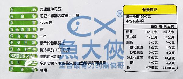 2B6B【魚大俠】FF437禎祥小包裝鹽味毛豆莢(400g/包)#小包裝
