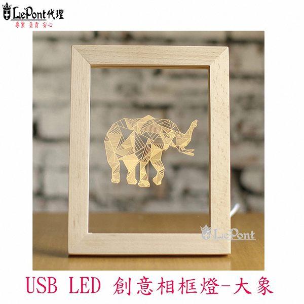 USB LED 創意相框燈-大象