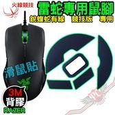 [ PC PARTY ] 火線競技 雷蛇 Razer 銳蝮蛇 有線 競技版 專用 滑鼠貼 鼠腳 鼠貼