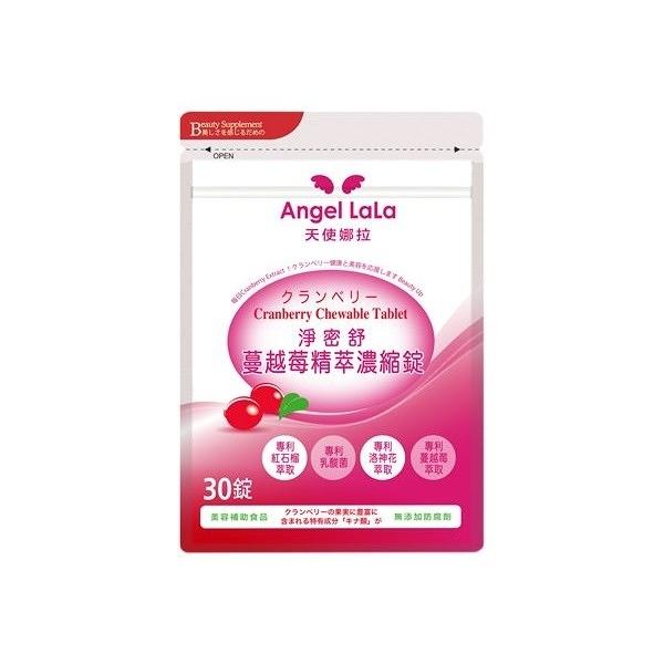 Angel LaLa 天使娜拉 淨密舒-蔓越莓精粹濃縮錠(30錠/包)【小三美日】※禁空運