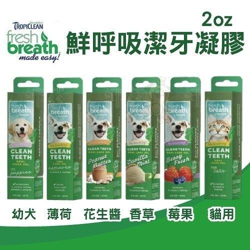 『寵喵樂旗艦店』鮮呼吸 Fresh breath 潔牙凝膠 2oz (6種口味任您挑選) 可幫助清除齒垢