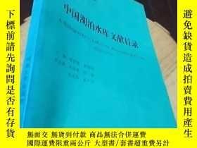 二手書博民逛書店罕見中國湖泊水庫文獻目錄(1858-1990)一版一印Y3687