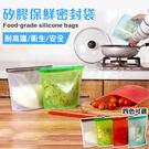 矽膠保鮮袋 食物密封袋 保鮮袋 食品級無...